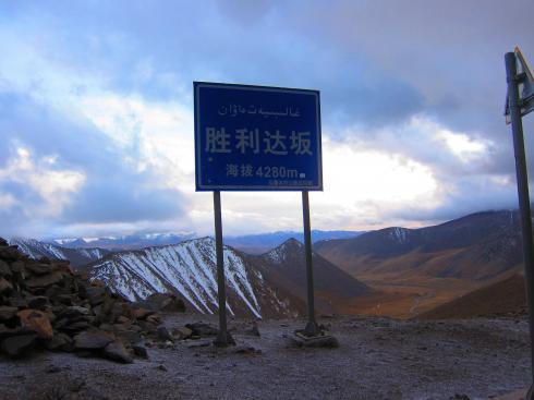 The official height of the Shengli Daban pass - 4,280m